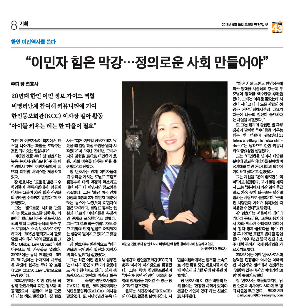 The Korea daily newpaper.20180915.jpg