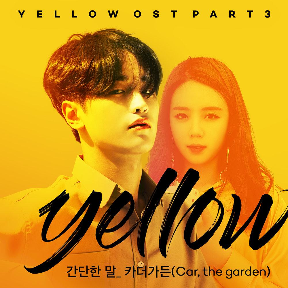 '옐로우' OST, 카더가든으로 3연타 홈런 날렸다 -