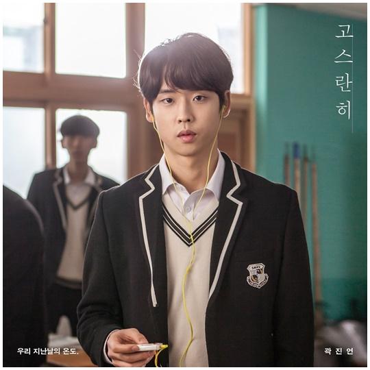 곽진언, 멜론 두 번째 브랜드 필름 OST '고스란히' 음원 공개...김이나 작사 -