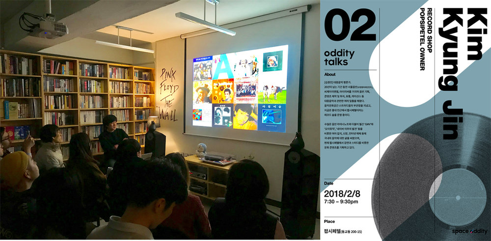 [Oddity Talks] EP.02 팝 칼럼니스트 김경진의 1020