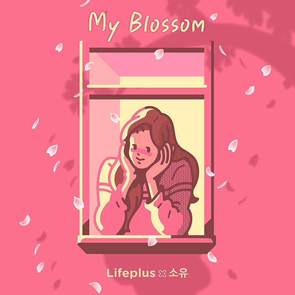 소유 - My Blossom - 클라이언트: 한화 라이프플러스아티스트: 소유작사: 박우상작곡, 편곡: 박우상일러스트:Our own night기획: 스페이스오디티