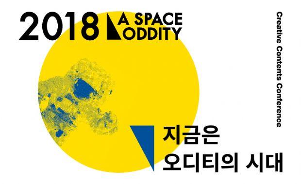 창작 콘텐츠 컨퍼런스 '스페이스 오디티' 개최 -