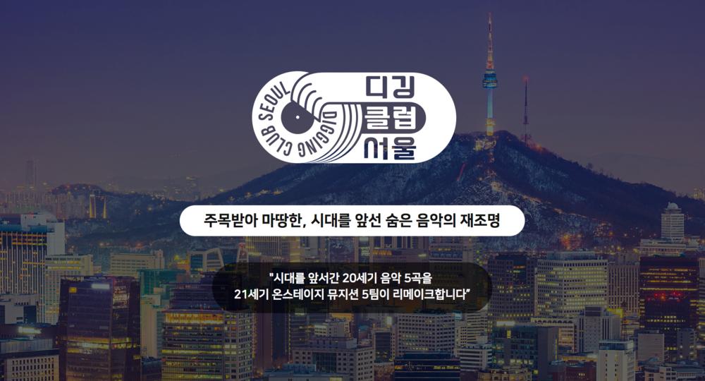 디깅클럽서울 웹사이트 바로가기: https://www.naverfoundation.org/digging_club_seoul