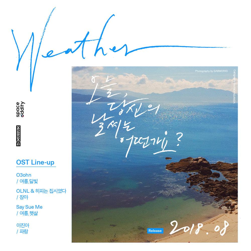 지난 8월, 디뮤지엄과 스페이스오디티 함께한 최초의 전시 OST 티저 포스터