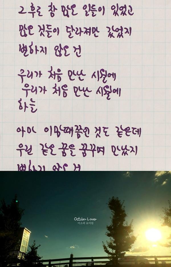 '감성남녀의 만남'...이소라X로이킴, 'October Lover' 오늘(2일) 발매 -