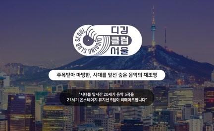 김현철X죠지, 온스테이지 디깅클럽서울 첫 주자…오늘(17일) 공개 -