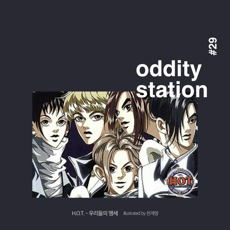 [인스타그램] oddity station.007.jpeg