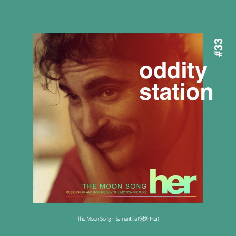 [인스타그램] oddity station.019.jpeg