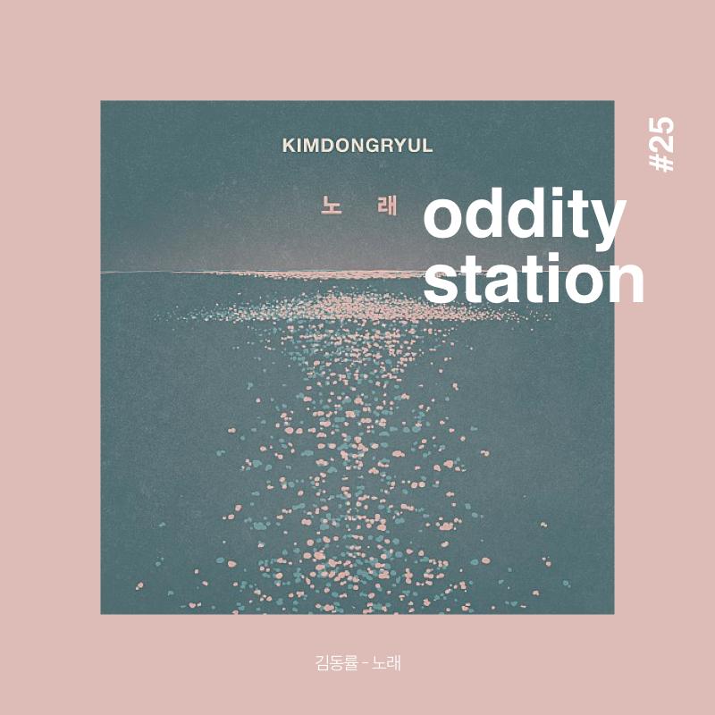 [인스타그램] oddity station2.004.jpeg