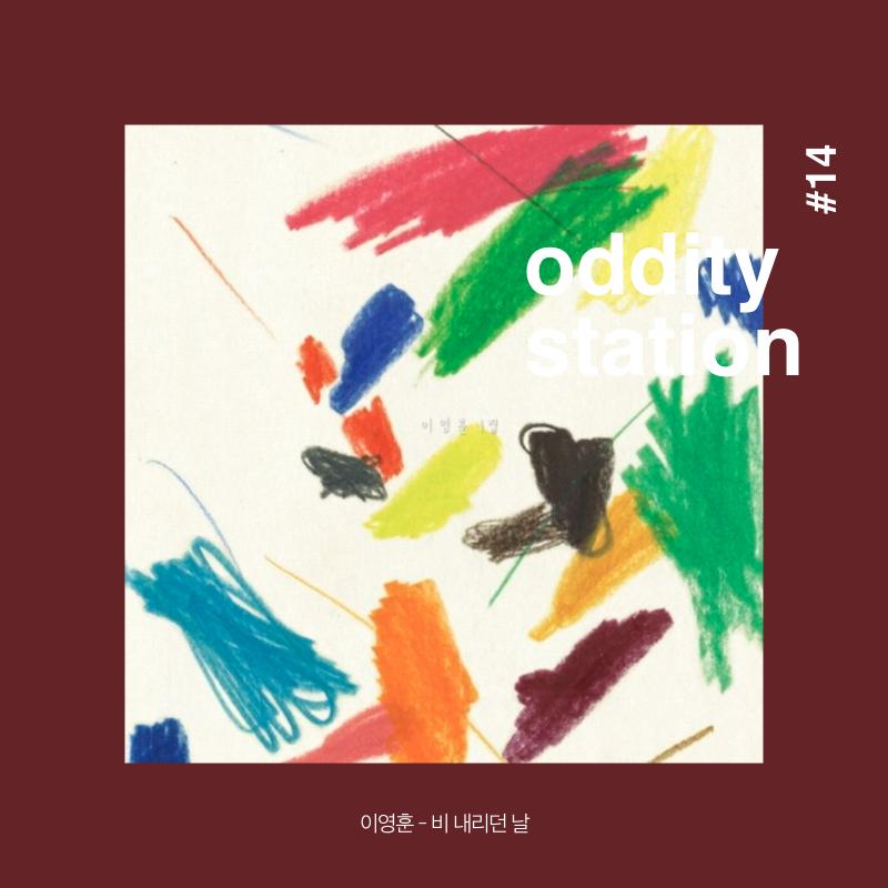 [인스타그램] oddity station2.015.jpeg
