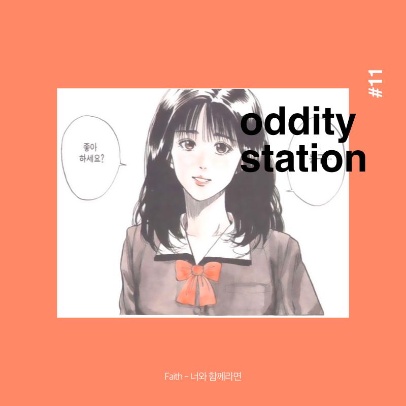 [인스타그램] oddity station2.018.jpeg