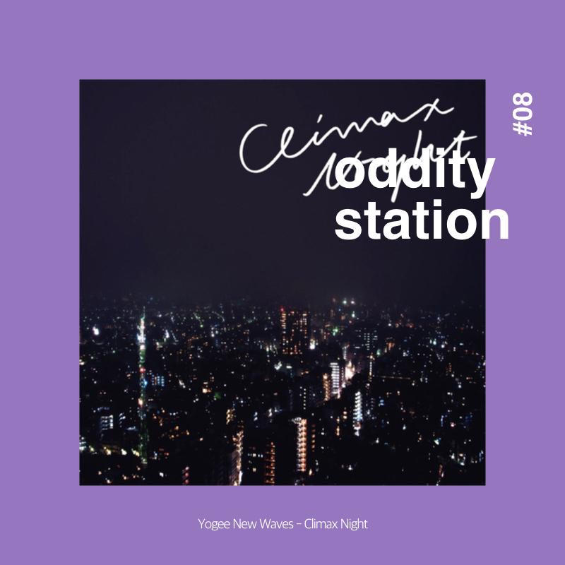 [인스타그램] oddity station2.021.jpeg