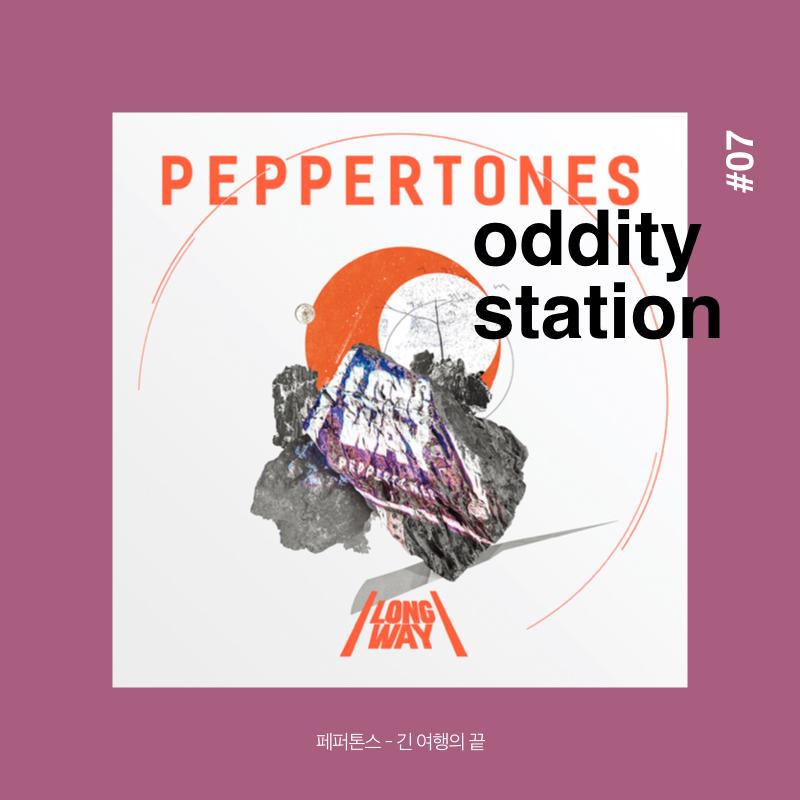 [인스타그램] oddity station2.022.jpeg
