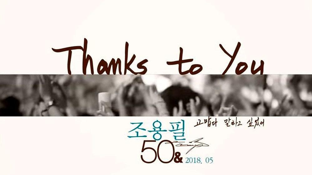- choyongpil 50th teaser