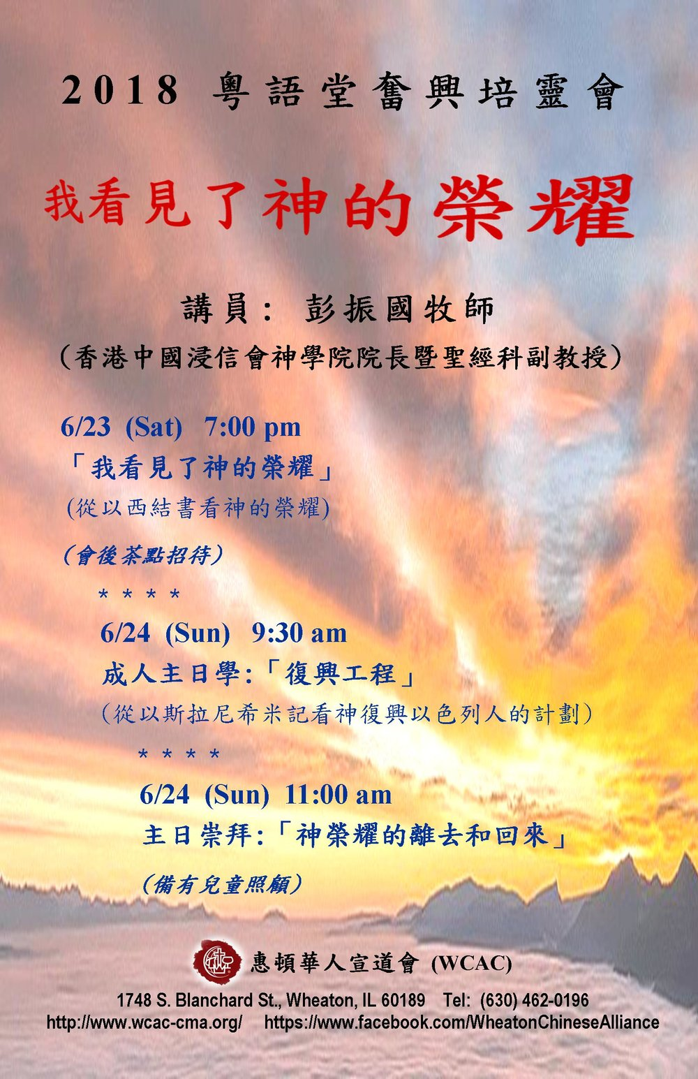 2018 Combined CNY Flyer (color).jpg