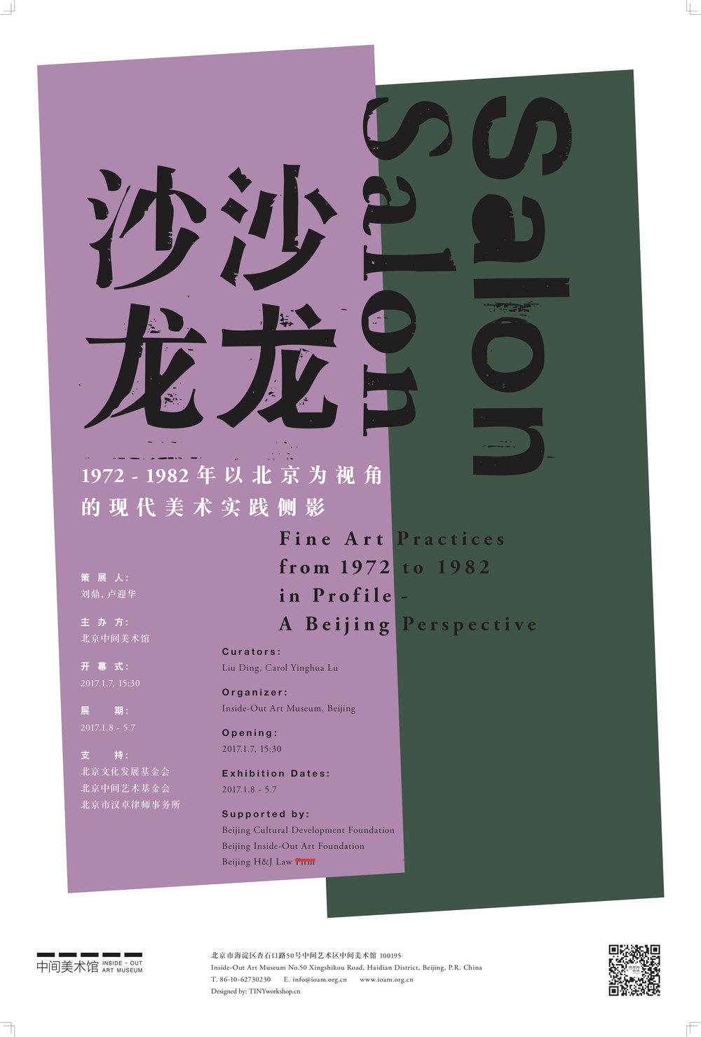 沙龙展展览海报完稿(60_90cm印刷版).jpg