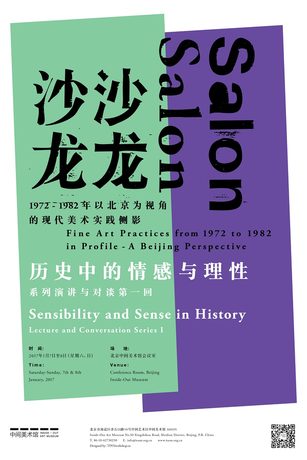 """""""沙龙沙龙""""历史中的情感与理性系列演讲与对谈(一)"""