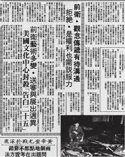 1984 年10 月23 日的《民生报》,报导台北的美国文化中心临时撤销陈界仁的个展,图为陈界仁于展览现场。