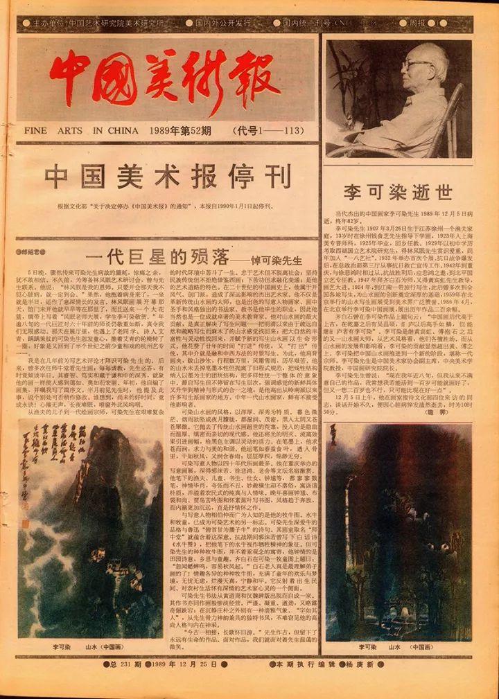 《中国美术报》,最后一期(第52期),1989年