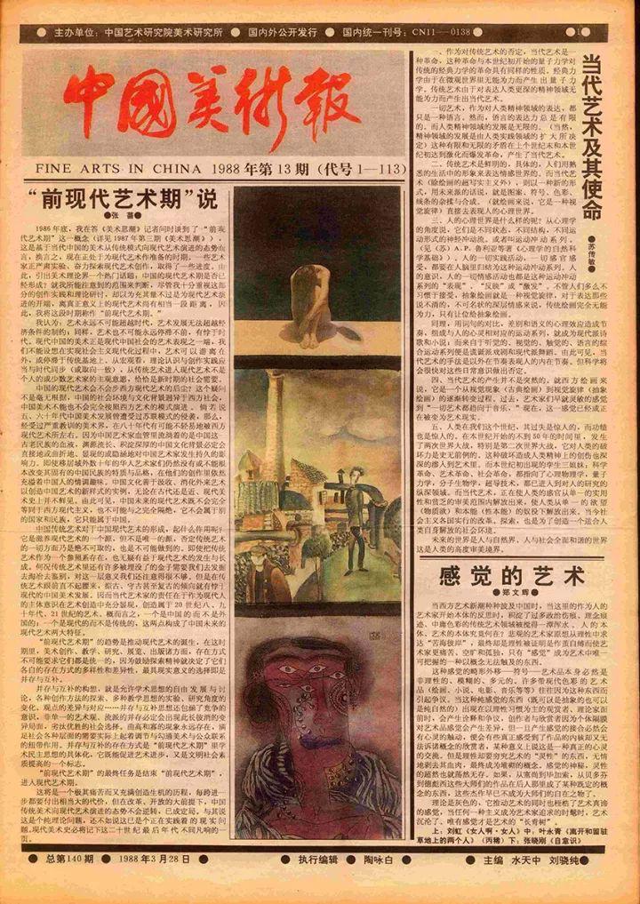 《中国美术报》,总第140期,1988年