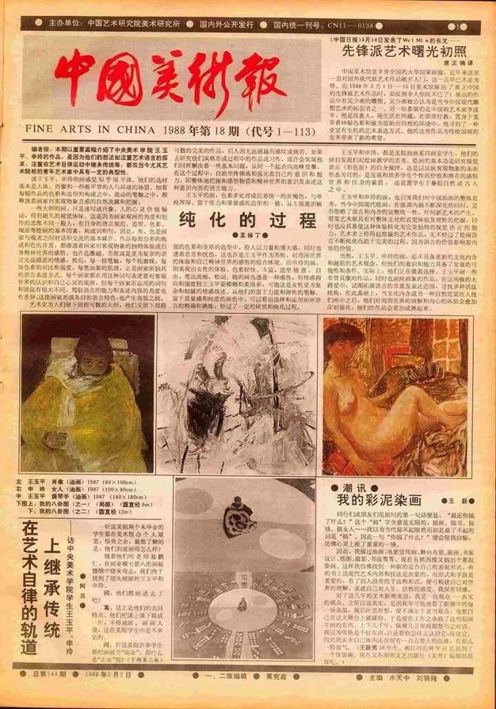 《中国美术报》,总第144期,1988年