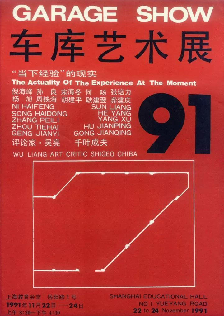 车库艺术展,展览海报,1991年,胡建平提供