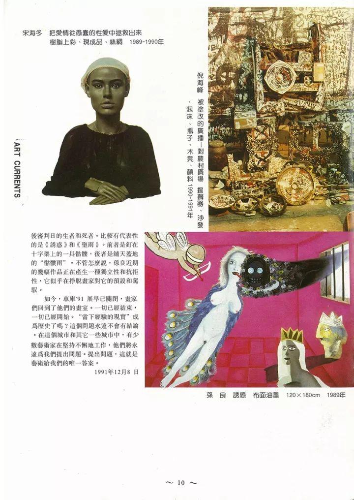 中间美术馆展览文献细节:车库艺术展展评,吴亮撰写,刊登于1992年的《艺术潮流》