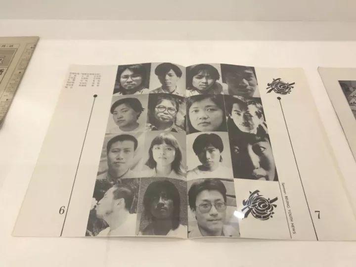 中间美术馆展览文献细节:《新生代艺术展》展览册页