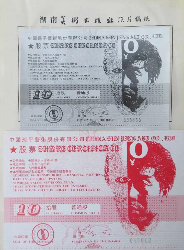 中间美术馆展览文献细节:由中国孙平艺术股份有限公司发行的股票,王友身提供
