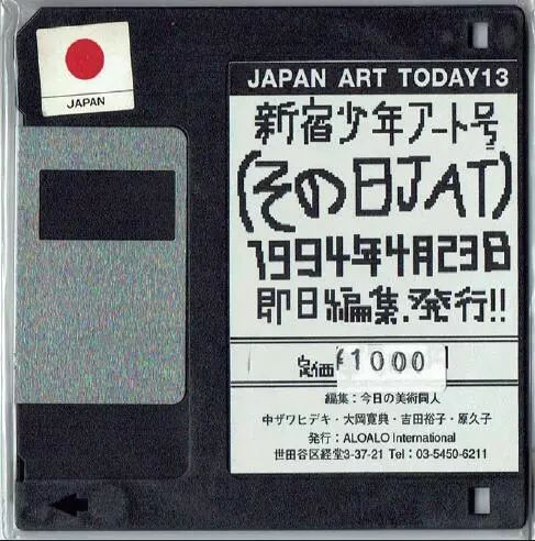 """《日本今日艺术13》,""""新宿少年艺术"""""""
