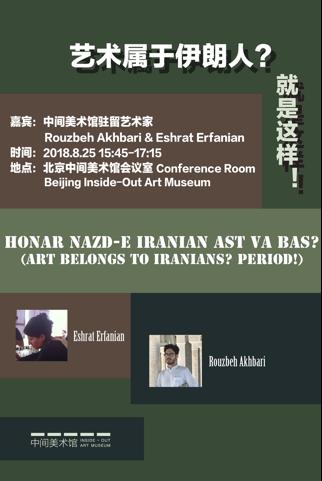Rouzbeh和Eshrat在中间美术馆的公共演讲海报