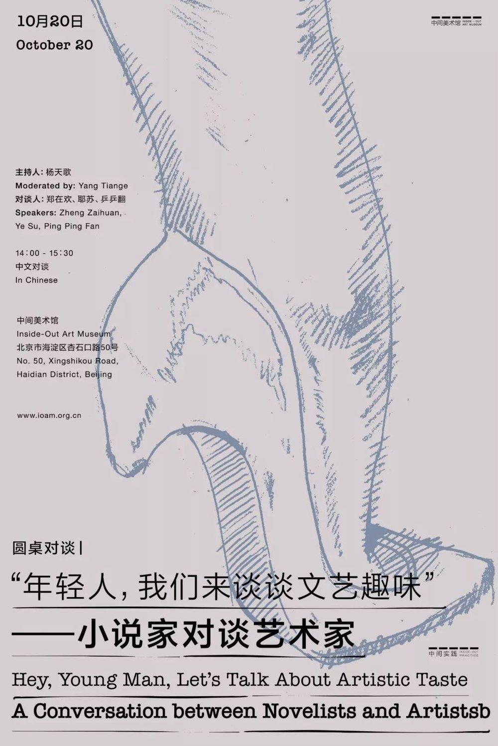 """本次圆桌讨论为中间实践第四期:""""纸本·设色:关怀与趣味""""展览的公众活动。"""