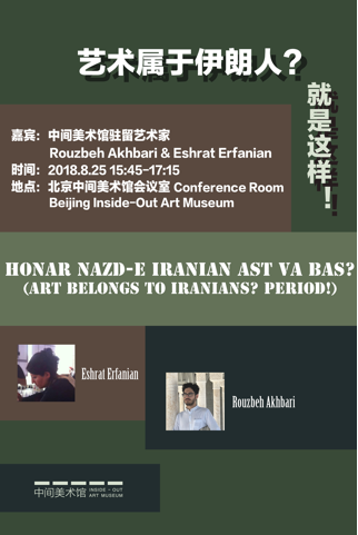 Poster of Rouzebeh's and Eshrat's public talk at the Inside-Out Art Museum