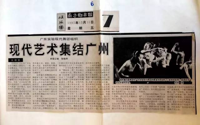 《南方都市报》1995年12月15日报道