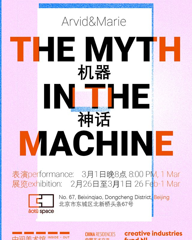 First event after long Spring Festival Holiday! 🍻Next Tuesday our artists in residency Arvid&Marie will open their exhibition at auto space! AND on Friday there is going to have a closing performance. 🤩The artist duo Arvid&Marie is one of the two artists (groups) who was awarded the winter's residency in the open call program we organized together with China Residences. Welcome!!