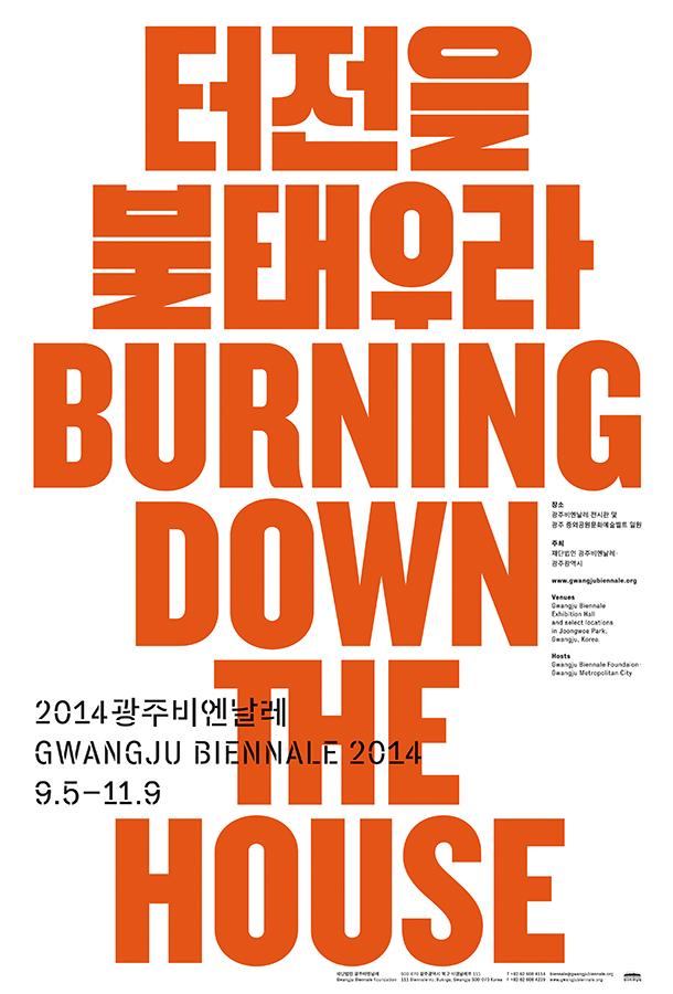 Gwangju_Biennale_2014.jpg