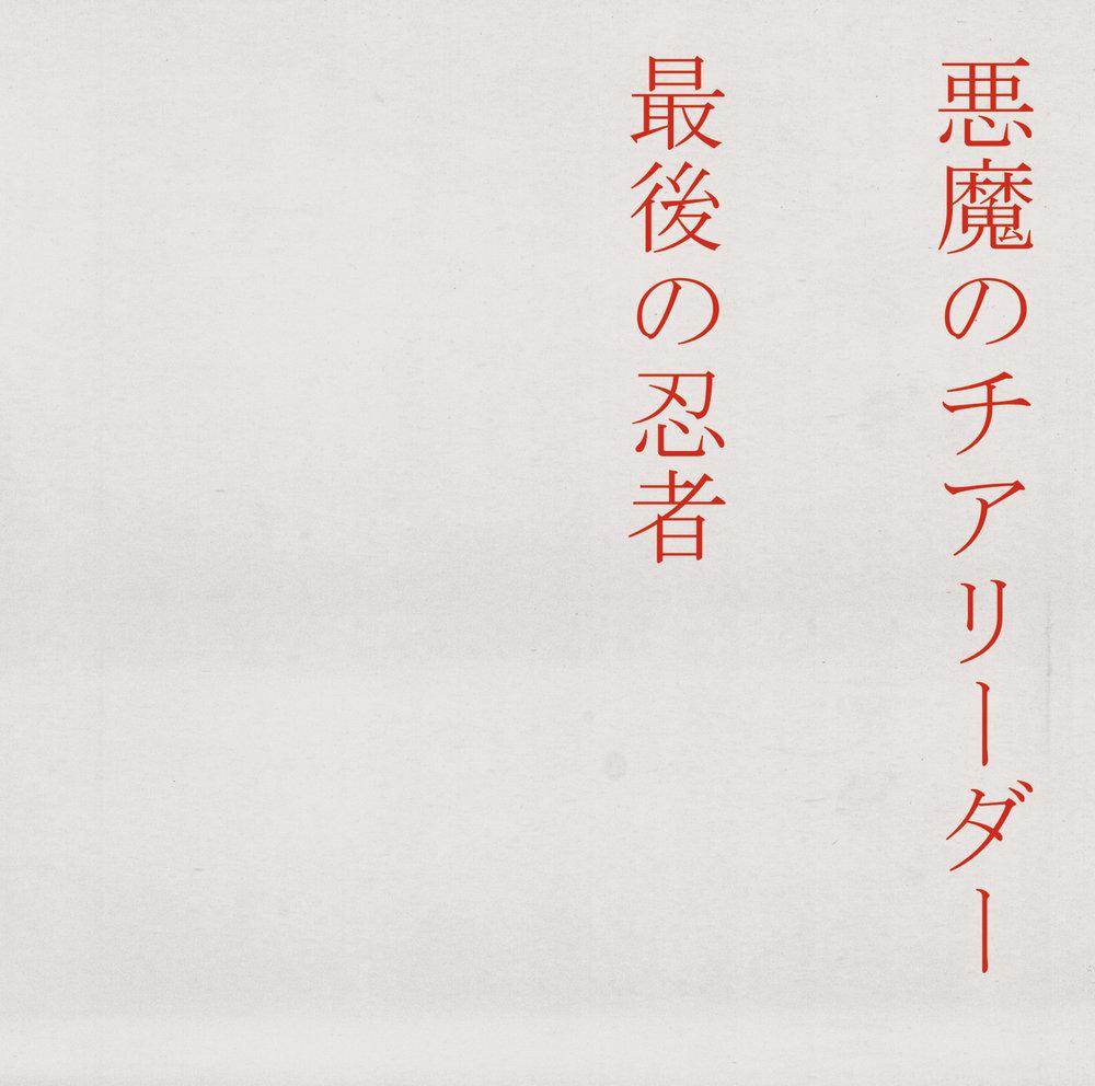 """Satan's Cheerleaders Perform the Music of The Last Ninja"" [Recorded (Jamie Mensforth & JP), Mixed & Mastered (JP)]"