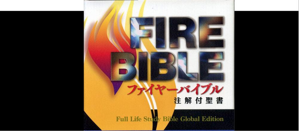 Fire Bible.jpg