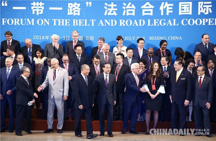 一带一路法治合作国际论坛2018年7月2 - 3日中国 - 北京