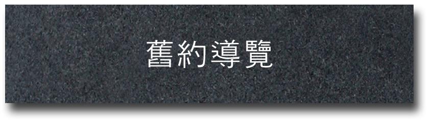 Chinese-Bible-Study
