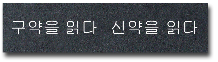 Korean-Bible-Study