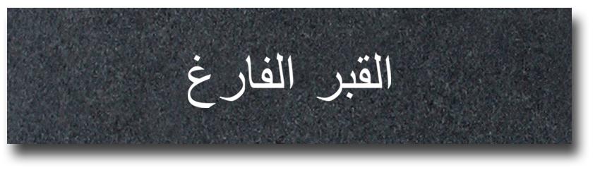 Arabic-Bible-Study