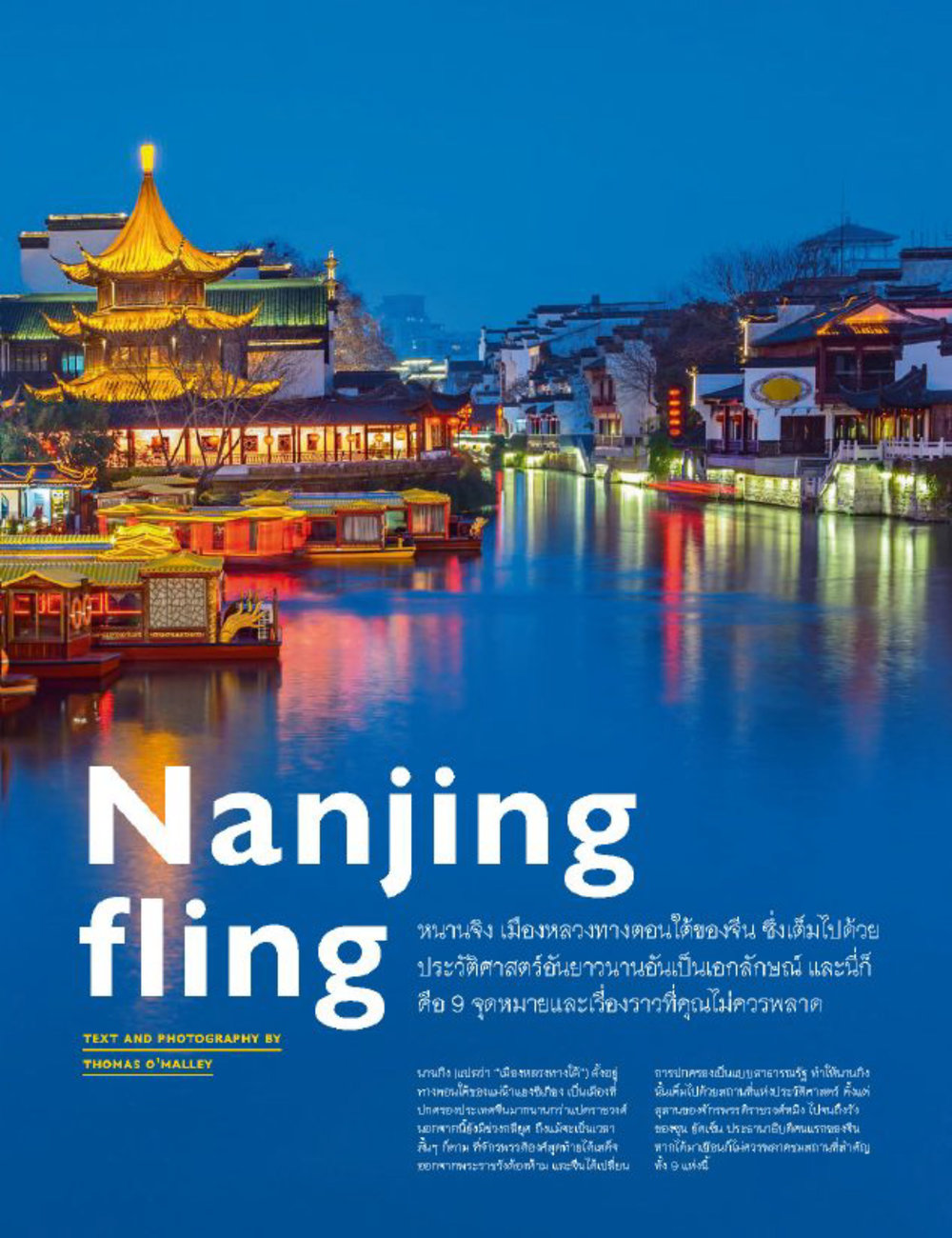 Scoot Nanjing article-2.jpg