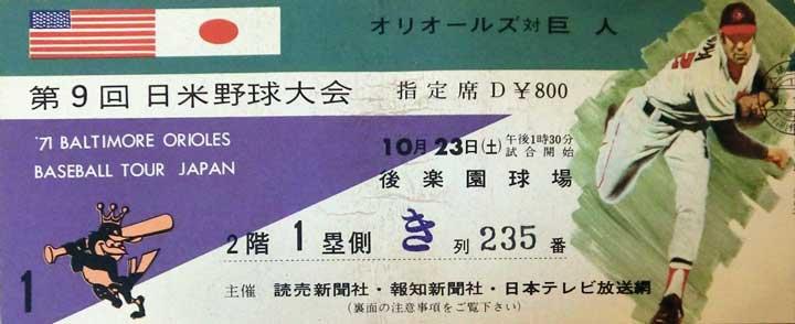 ORIOLES_JAPAN