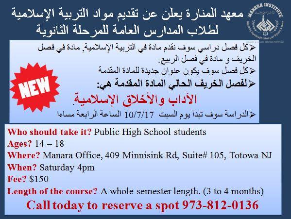 public high school announcement Arabic.JPG