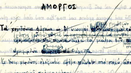 """THE FIRST DRAFT OF """"AMORGOS"""" WHICH WAS WRITTEN ON THE VERSO OF AN INCOMPLETE SHORT STORY """"LAKE KALIAMBA."""""""