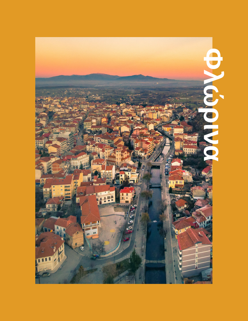 - Οι 2 μέρες στη Φλώρινα είναι μια σύντομη απόδραση που αξίζει να κάνεις, συνδυάζοντας την επαφή με την καλλιτεχνική κουλτούρα που διακατέχει την πόλη και τις εξορμήσεις στα άγρια τοπία της γύρω περιοχής.