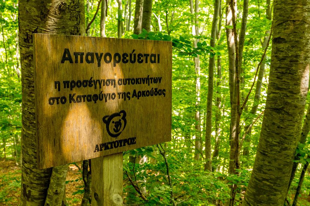 arcturos-nymfaio-greece-08-stemajourneys.com.jpg