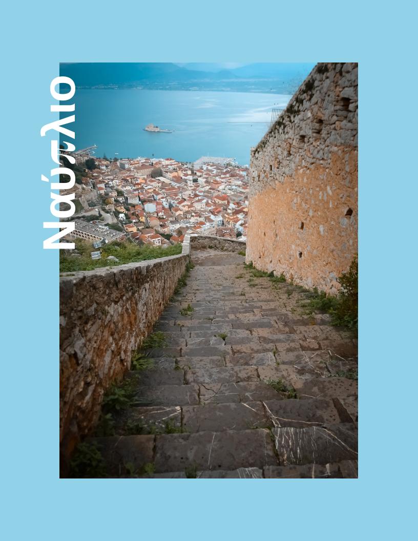 - Το ταξίδι για 2 μέρες στο Ναύπλιο μπορεί να αποτελέσει ίσως την πιο ολοκληρωμένη απόδραση που μπορείς να κάνεις στην Ελλάδα σε τόσο μικρό χρονικό διάστημα, αφού συνδυάζει ρομαντικούς περιπάτους, επίσκεψη σε αρχαιολογικά αξιοθέατα, γαστρονομικές απολαύσεις υψηλού επιπέδου και νυχτερινή διασκέδαση σε καλαίσθητα wine bars.