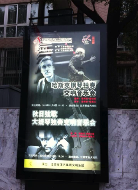 First concert in Nanjing with Rachmaninov 2nd piano concerto